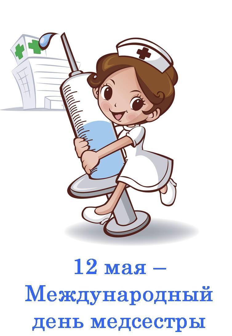 Поздравления с днем медсестры прикольные смс короткие красивые прикольные